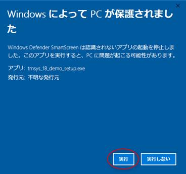 「実行」をクリックしてインストールを開始する