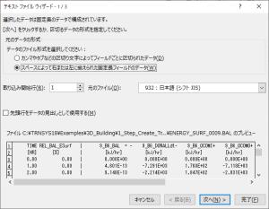 Excelのテキストファイルウィザードを呼び出す(更新)