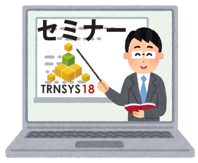 TRNSYS18オンラインセミナー