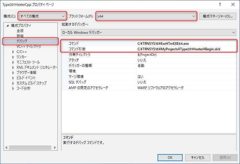 TRNSYSを実行するコマンド、コマンド引数は環境に合わせて修正