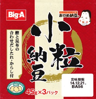big-a kotsubunattou_002