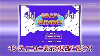 game center cx 191_022