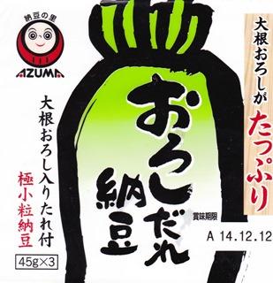 oroshidarenattou_002