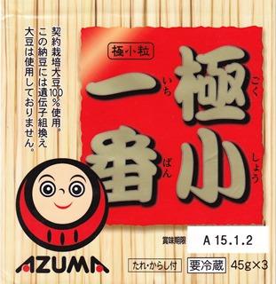 gokusyouichiban-002