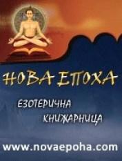 Езотерична книжарница НОВА ЕПОХА