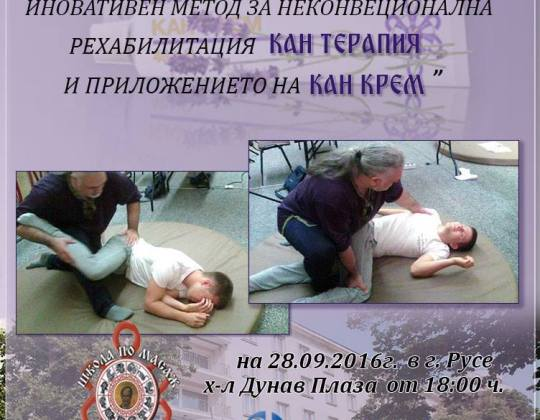 """""""Унифарм"""" АД и Школа по масаж """"Св. Никола"""" Ви канят на демонстративно - презентационна лекция"""