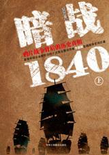 暗戰1840:鴉片戰爭背后的真相(上) - 小說在線閱讀 - 李德林 - 努努書坊