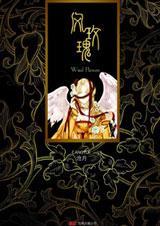 風玫瑰 - 小說在線閱讀 - 滄月 - 努努書坊