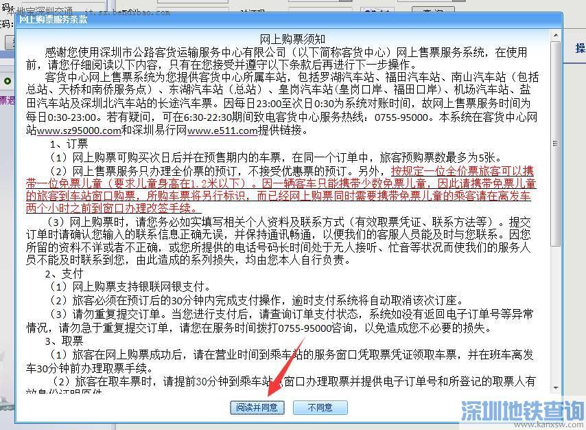 深圳長途汽車票訂票_長途汽車訂票網12306_汽車票訂票網12306_汽車票網上訂票查詢