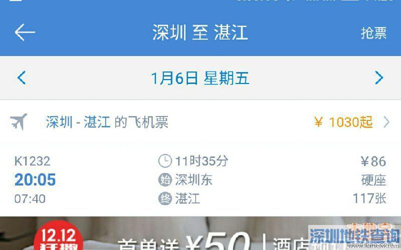 深圳-湛江火車K1234/1,K1232/3次時刻表,票價,途徑站點,耗時 - 地鐵查詢網