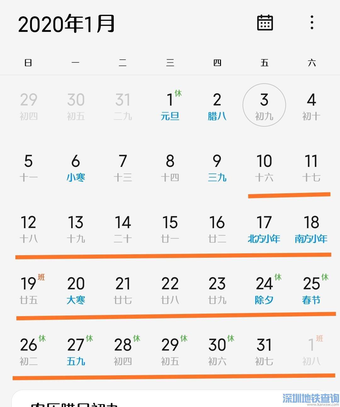 深圳火車站高鐵站火車票高鐵票預訂放票時間 附2020春運時間表 - 地鐵查詢網
