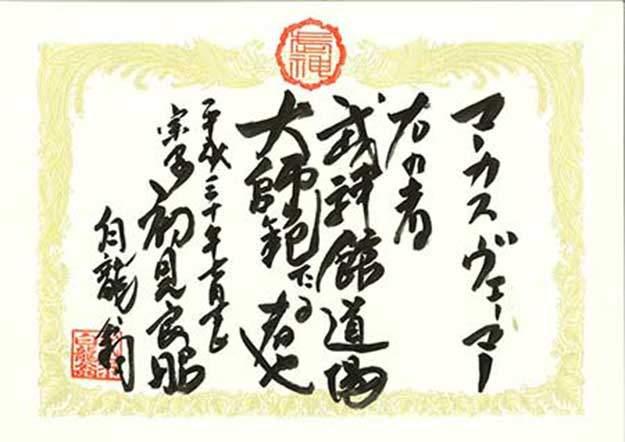 Dai-Shihan