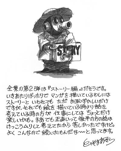 Dragon Ball Daizenshuu Volume 2: Akira Toriyama's