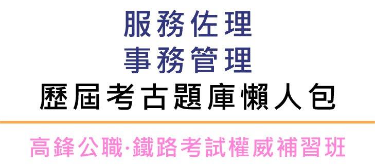 【服務佐理-事務管理】歷屆考古題庫 - 高鋒公職