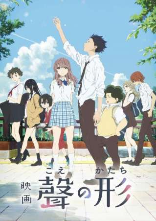 © Yoshitoki Ooima, Kodansha / Koe no Katachi Film Production Committee