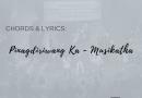 pinagdiriwang ka musikatha chords and lyrics