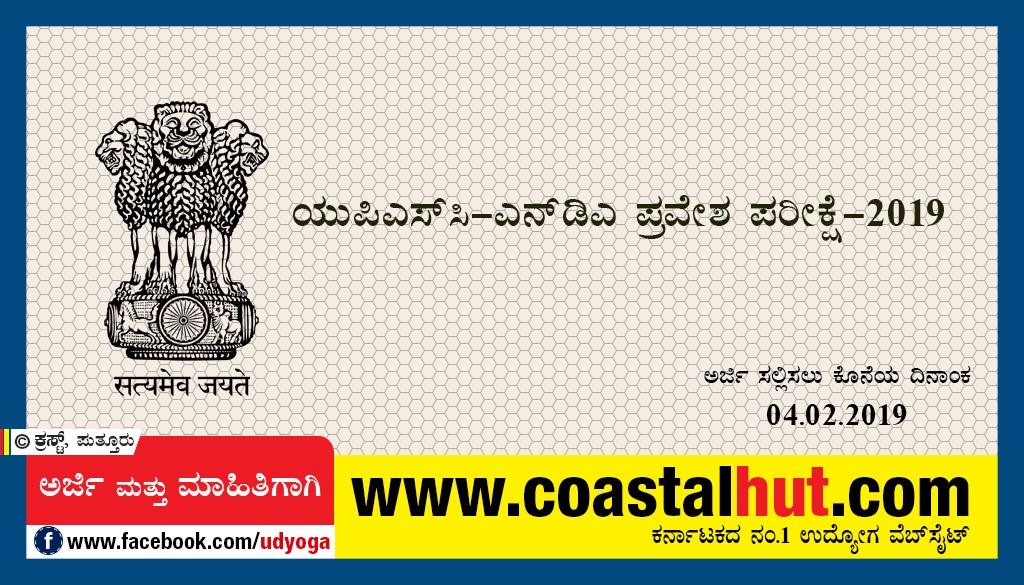 UPSC- ನ್ಯಾಷನಲ್ ಡಿಫೆನ್ಸ್ ಅಕಾಡೆಮಿ ಮತ್ತು ನೇವಲ್ ಅಕಾಡೆಮಿ ಪ್ರವೇಶ ಪರೀಕ್ಷೆ