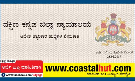 ದಕ್ಷಿಣ ಕನ್ನಡ ಜಿಲ್ಲಾ ನ್ಯಾಯಾಲಯಗಳಲ್ಲಿ ವಿವಿಧ ಹುದ್ದೆಗಳು
