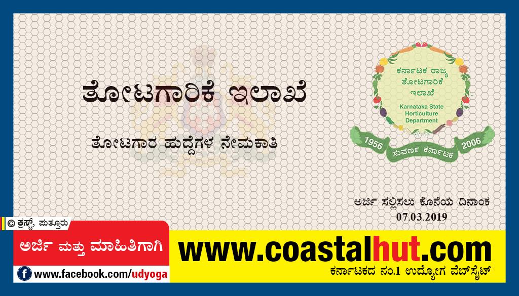 ಕರ್ನಾಟಕ ತೋಟಗಾರಿಕಾ ಇಲಾಖೆ- ನೇಮಕಾತಿ