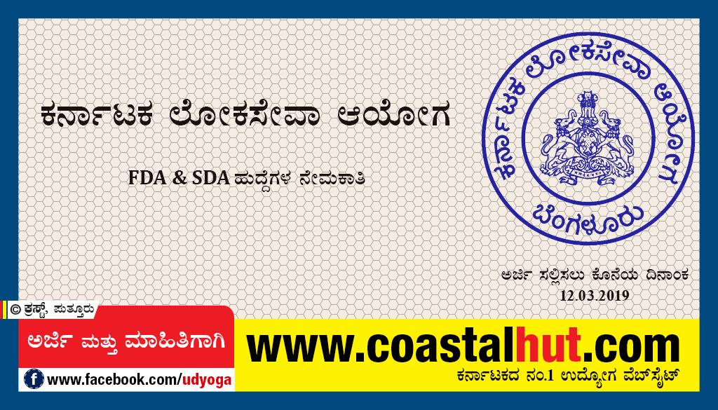 ಕರ್ನಾಟಕ ಲೋಕಸೇವಾ ಆಯೋಗ(KPSC)-FDA & SDA ನೇಮಕಾತಿ