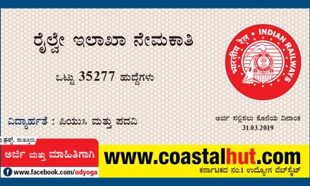 ರೈಲ್ವೇ ನೇಮಕಾತಿ NTPC -ವಿವಿಧ ಹುದ್ದೆಗಳಿಗೆ ಅರ್ಜಿ ಆಹ್ವಾನ