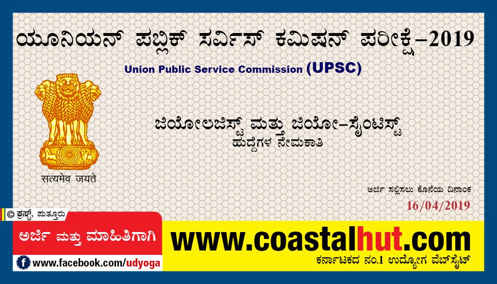 UPSC 2019 – ಜಿಯೋಲಜಿಸ್ಟ್ & ಜಿಯೋ ಸೈಂಟಿಸ್ಟ್ ಹುದ್ದೆಗಳಿಗೆ ಅರ್ಜಿ ಆಹ್ವಾನ
