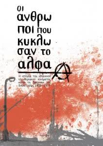 Αποτέλεσμα εικόνας για οι ανθρωποι που κυκλωσαν το αλφα βιβλιο