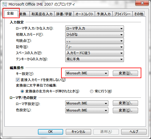 ms-office-ime2