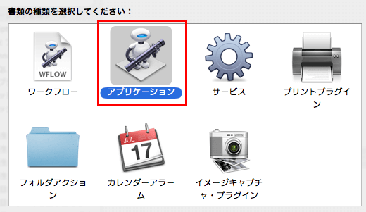 automator-open