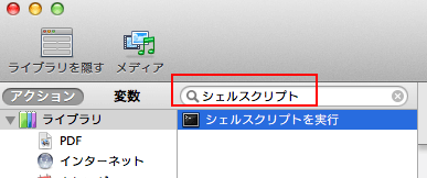 automator-shell-script