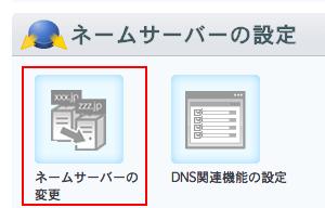 select-name-server