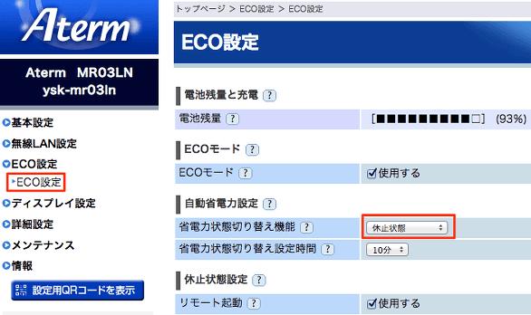 mr03ln-eco