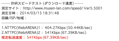 mr03ln-speed-wifi