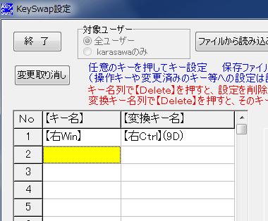 KeySwap HHKB用設定