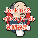 Jenkins2インストールと初期設定