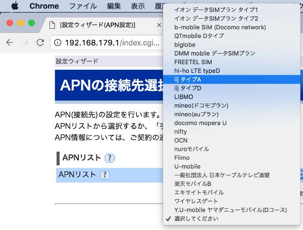 Aterm HT100LN APN選択画面