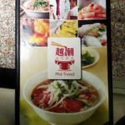 越潮 menu