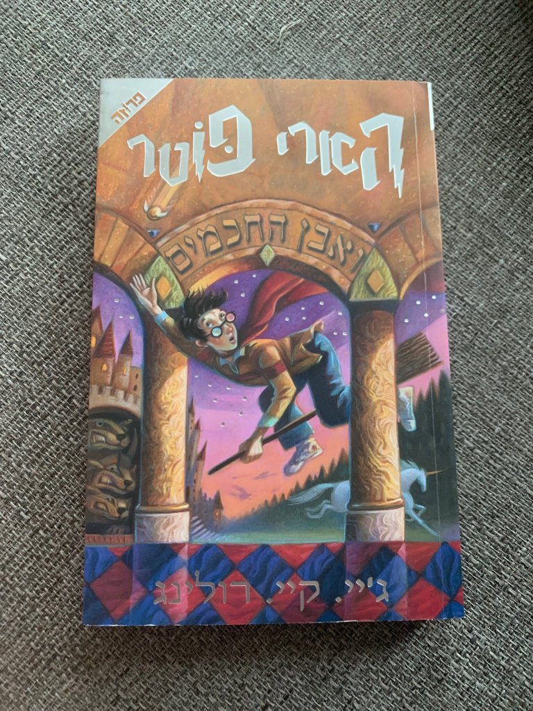 The Hebrew version of Harry Potter