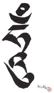 Hum Calligraphy