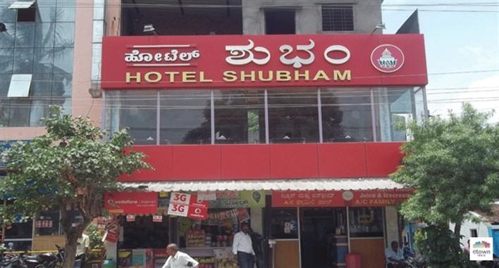 Hotel Shubham, Shimoga