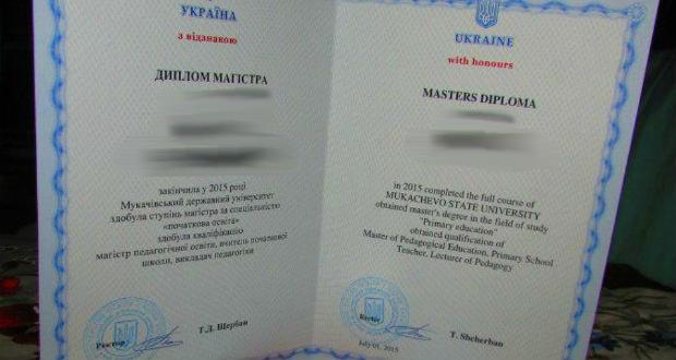 A Munkácsi Állami Egyetem által kiadott diploma