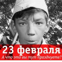 23 февралая