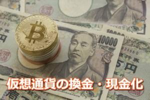 仮想通貨の換金と現金化