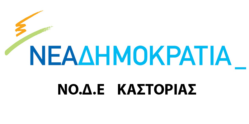 ΝΟΔΕ-ΚΑΣΤΟΡΙΑΣ-3.png?fit=800%2C400&ssl=1