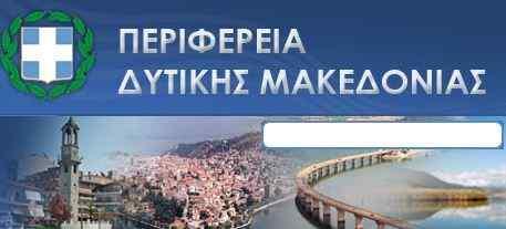 ΠΕΡΙΦΕΡΕΙΑ-ΔΥΤΙΚΗΣ-ΜΑΚΕΔΟΝΙΑΣ
