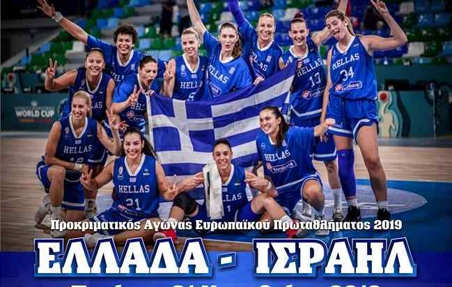 ethniki-basket-dytiki-makedonia-1.jpg?fit=649%2C412&ssl=1