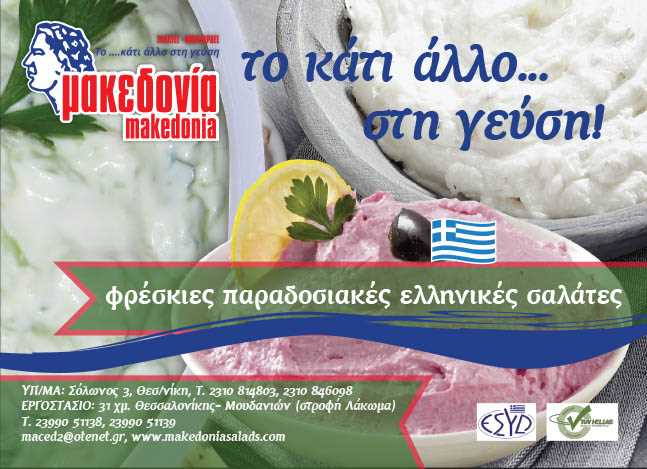 makedonia-1.jpg?fit=647%2C469&ssl=1