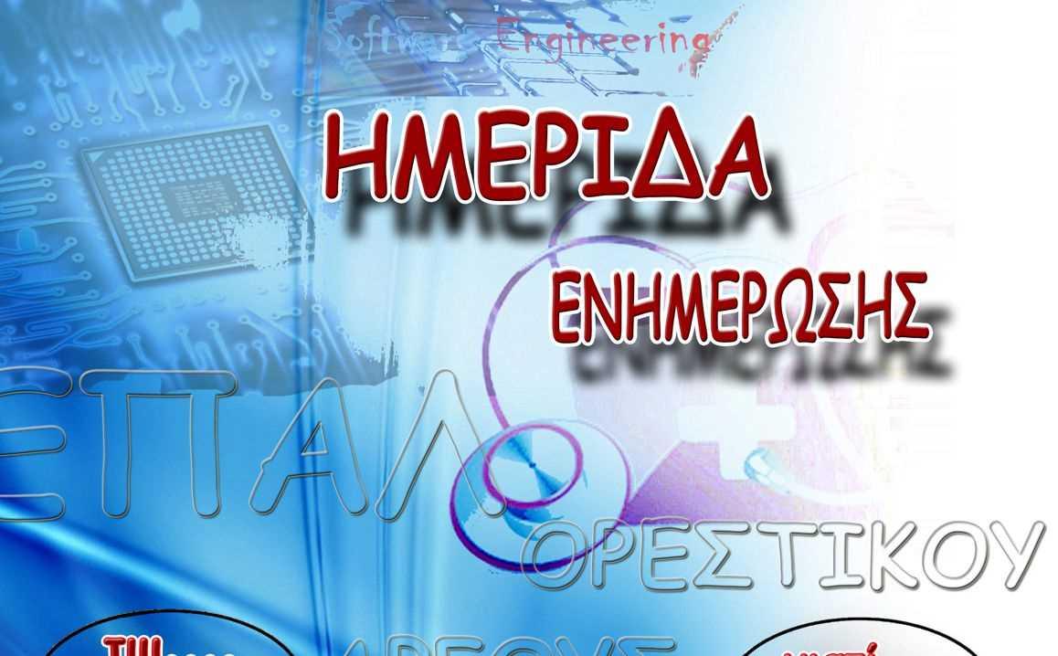 Aφίσα Ημερίδας1)