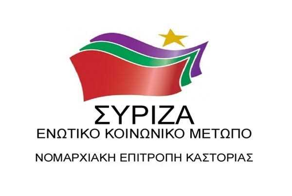 syriza-kastorias1