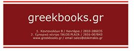 greekbooks